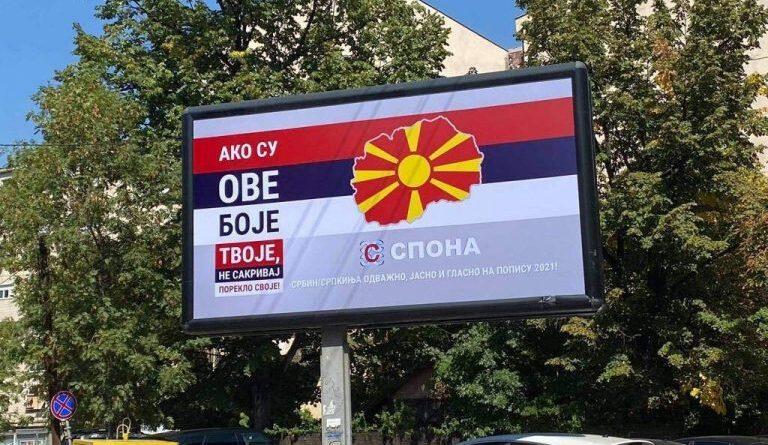 Bilbordi sa srpskom trobojkom širom Skoplja